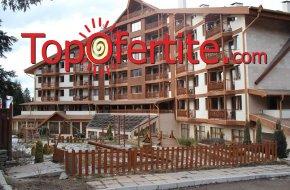 Апартаменти и Студиа в Хотел Айсберг, Боровец! 3, 5 или 7 нощувки на цени от 86,50 лв. на човек