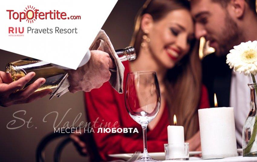 Свети Валентин в Хотел РИУ Правец Голф и СПА Ризорт 4*! Нощувка + закуска, романтична вечеря, вътрешен басейн и СПА на цени от 109,50 лв. на човек