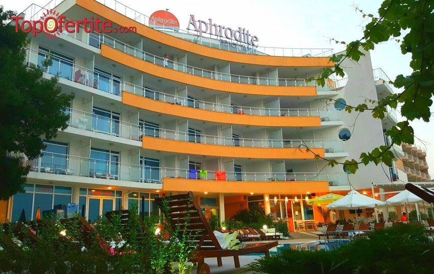 Релакс в Хотел Афродита Бийч 4*, Несебър - Първа линия! Нощувка + закуска или закуска и вечеря, 10% отстъпка от цената на всички масажи, външен отопляем басейн, шезлонг и чадър на цени от 37,50 лв. на човек