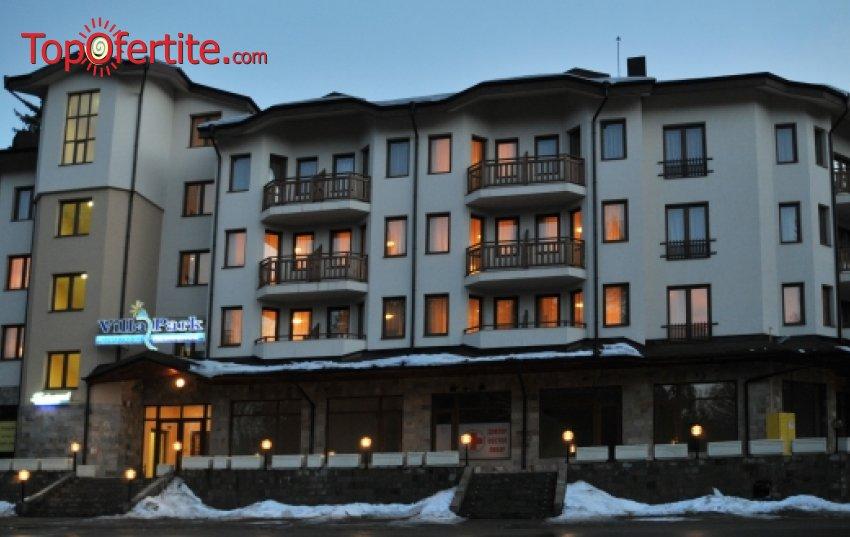 Апартаменти за гости във Вила Парк, Боровец! Нощувка + закуска или закуска и вечеря на цени от 24,90 лв. на човек