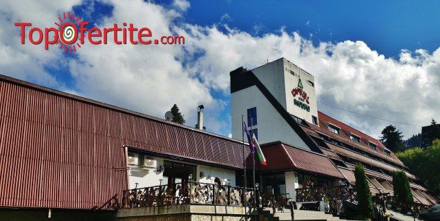 Лято в Хотел Мура, Боровец! 1, 2, 3 или 5 нощувки + закуски или закуски и вечери и сауна на цени от 38 лв. на човек