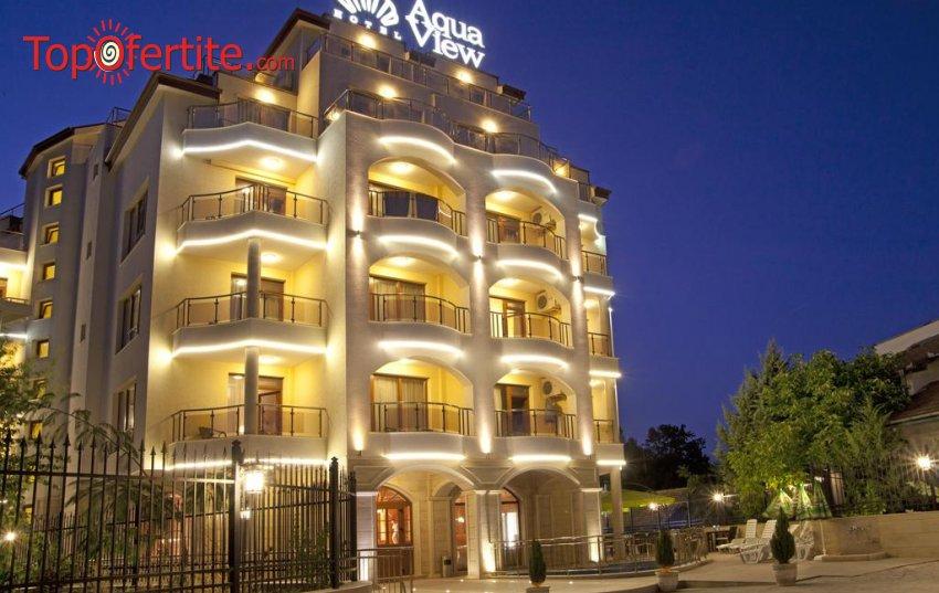 На море в Бутиков Хотел Аква Вю 4*, Златни пясъци! Нощувка + закуска или закуска и вечеря на цени от 71,50 лв. на човек