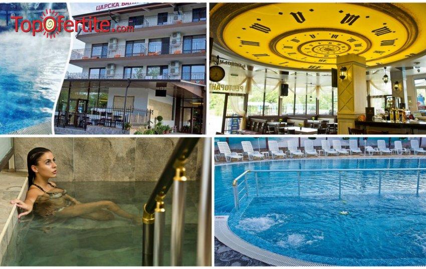 Хотел Царска баня, гр. Баня, Карловско! 3, 4 или 5 нощувки + закуски, вечери, по 1 възстановителна процедура на ден, външен басейн с топла минерална водас джакузи итопило на цени от 198 лв. на човек