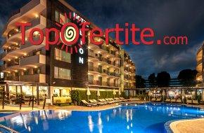 ПРОМО!!! На море в Хотел Лион, Слънчев бряг! Нощувка + закуска, вечеря, басейн, шезлонг и чадър...