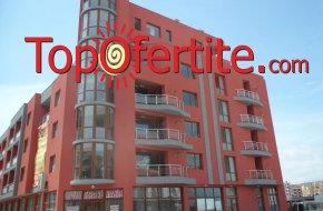 Апарт-хотел Солт Лейк 3*, Поморие на 20 м. от плажа! 2 нощувки в луксозно обзаведено студио или апартамент на цени от 30 лв. на човек