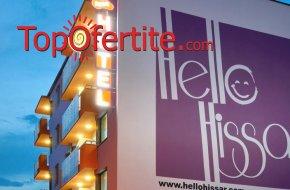 Хотел Хелоу Хисар, Хисаря! Нощувка в двойна стая, студио или апартамент на цени от 25 лв. на човек