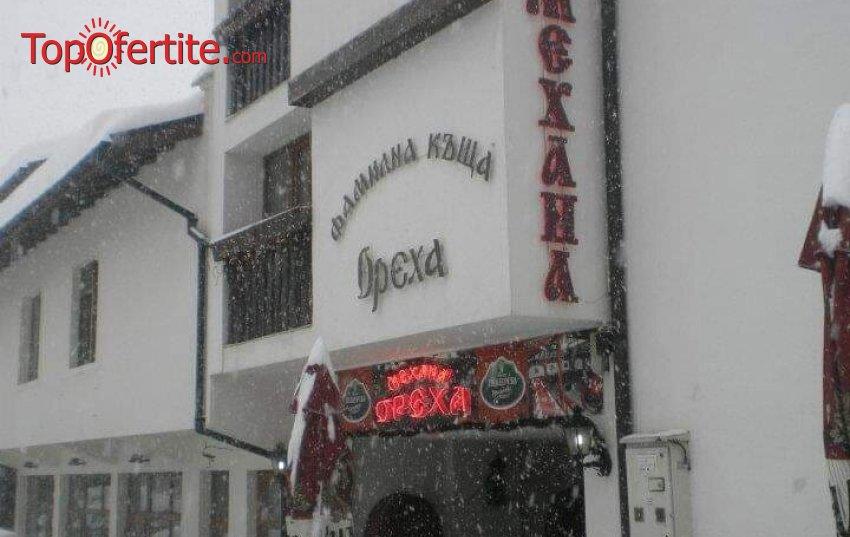 Коледа в центъра на Банско във Фамилна къща и механа Ореха! 2 нощувки + закуски и вечери за 90 лв. на човек