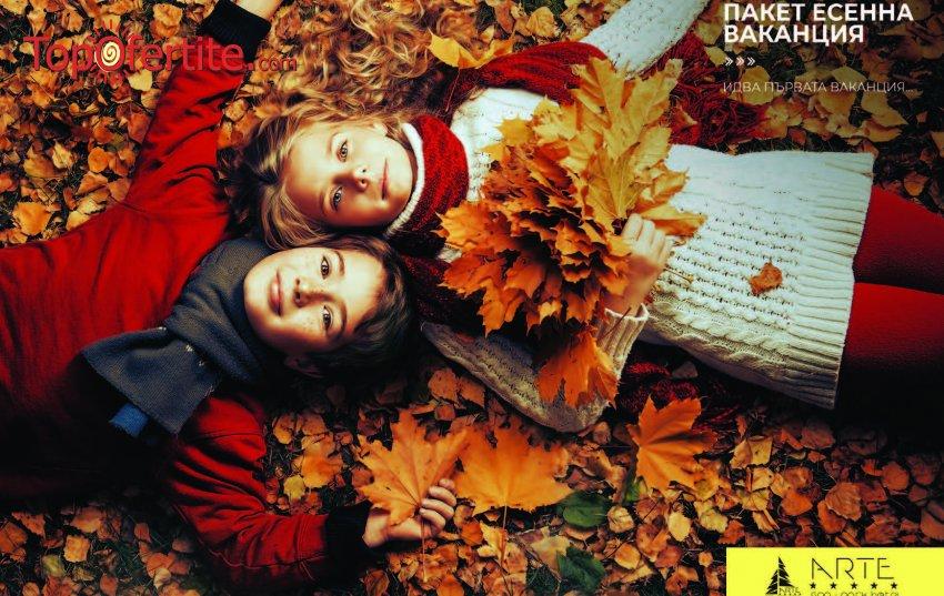 Есенна ваканция в Хотел Арте СПА и Парк 5*, Велинград! 3 нощувки + закуски, вечери, Детска анимация, вътрешен и външен минерален басейн и Уелнес пакет на цени от 442,50 лв. на човек + Безплатно за деца до 12 г.