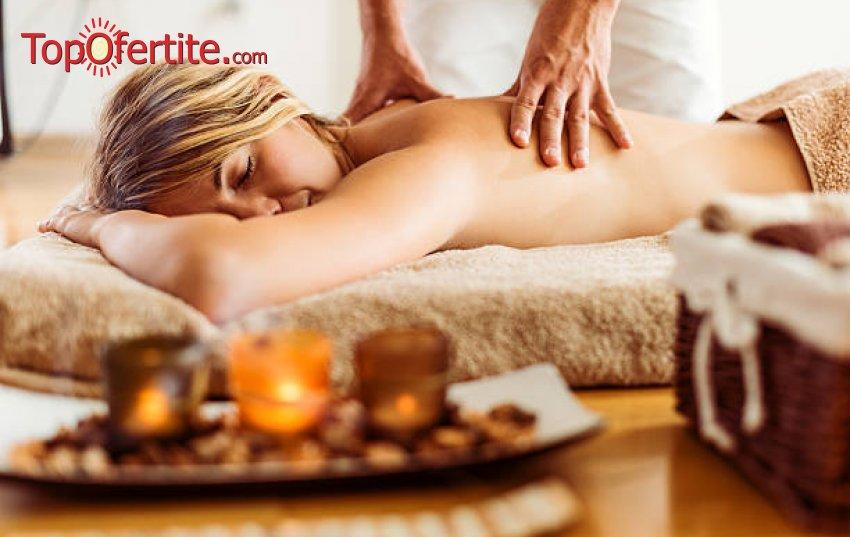Класически масаж на цяло тяло с ароматно шоколадово масло + изненада комплимент от салон NatureSpa само за 39 лв. вместо 65 лв.