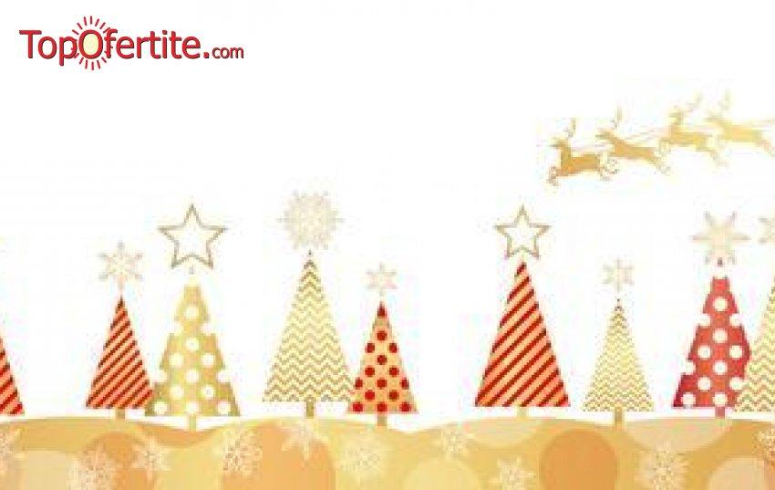 Коледа в Хотел 3 Планини до гр. Разлог! 4, 5 или 6 нощувки + закуски, вечери, Традиционна постна вечеря, Празнична Коледна вечеря, басейн с минерална вода и СПА на цени от 335 лв. на човек