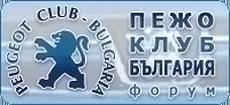 Пежо Клуб България